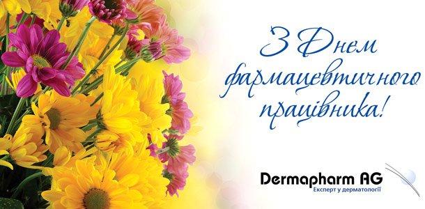 привітання з днем фармацевтичного працівника від компанії Мібе Україна