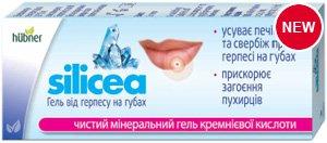 Silicea – кремниевая помощь при герпесе на губах